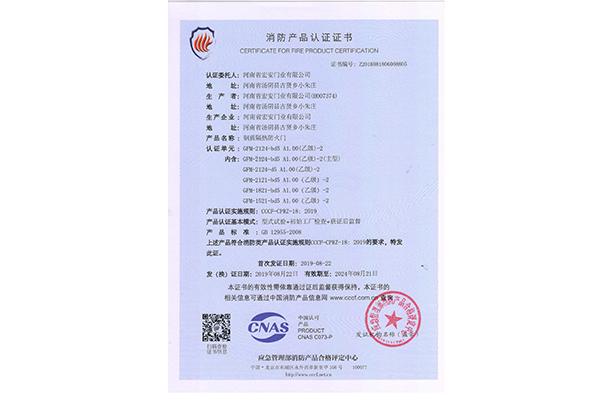 消防产品认证证书